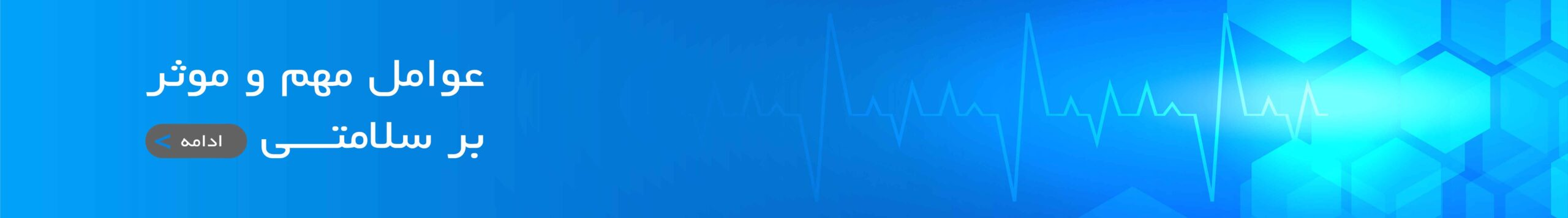 عوامل مهم و موثر بر سلامتی شما